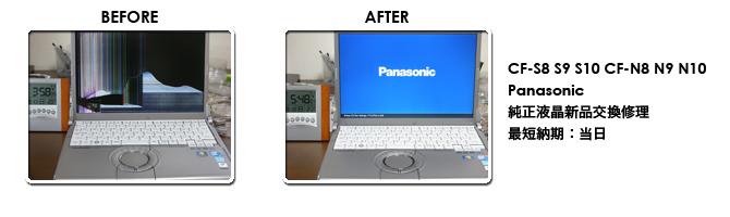 液晶パネル修理
