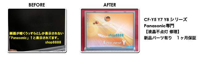 バックライト・インバーター基板・液晶ケーブルの修理