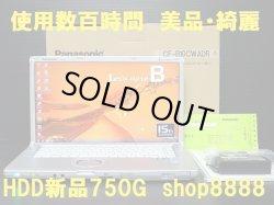 画像1: ☆使用僅か CF-B10CWADR ☆HDD新品 フルHD液晶・美品・綺麗