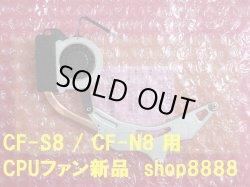 画像1: D1★純正 CF-S8/CF-N8シリーズ等