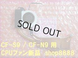 画像1: D2★純正 CF-S9/CF-N9シリーズ等