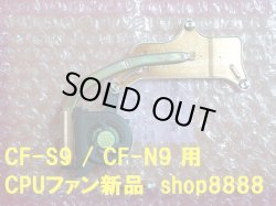 画像2: D2★純正 CF-S9/CF-N9シリーズ等