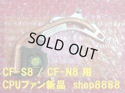 画像2: D1★純正 CF-S8/CF-N8シリーズ等