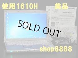 画像1: 【使用1610h 美品 】 ☆S10CWHDS i5 4G 320G 付属品
