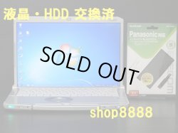 画像1: 【液晶綺麗 HDD新品】 F10AWHDS Core i5-580M 4GB WLAN Win7