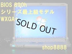 画像1: 【BIOS 890H 最上級モデル】 F9LWFJDS Core i5 320G 無線 Win7