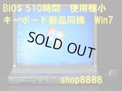 画像1: 【 BIOS 510時間 使用僅か 】 Win7 LED液晶 R8HWLCPS 無線