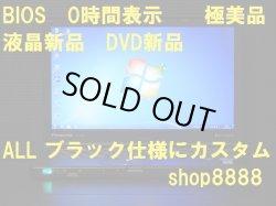 画像1: 【 ◎黒色仕様カスタム 液晶 & DVD新品】 SX1GDHYS 4GB 無線