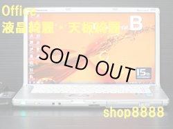画像1: 【30日間保証付き】液晶・天板綺麗  CF-B10CWHDR/Core i5-2520M vPro/4GB/640GB/無線/Sマルチ/Win7